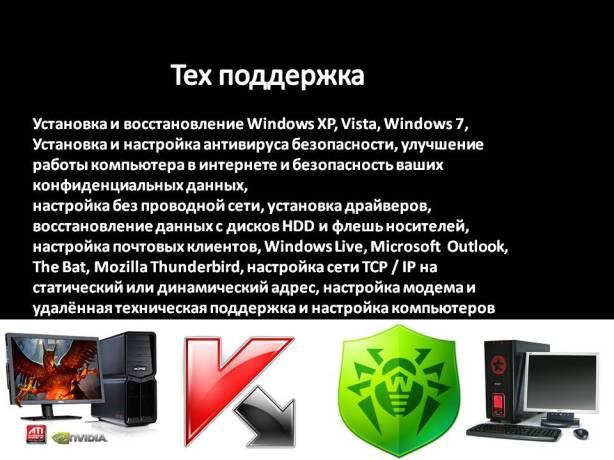 безопасность, тех поддержка, антивирус, antivirus, security, mefisto13, ivan, voropaev, Иван, Воропаев, Установка Windows, настройка ПК, удаление вирусов, восстановление данных