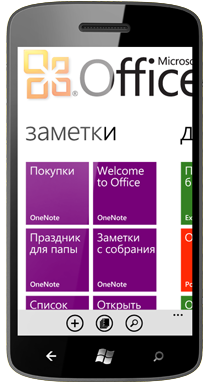 Откройте для себя Windows Phone 7 | Новейшие сотовые телефоны | Windows Phone 7