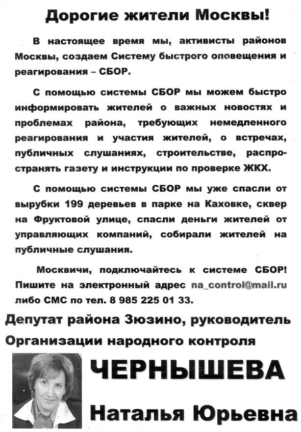 Активисты, жители, Москва, Сбор